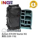 【映象】Shimoda Action X70 DV Starter Kit 黑色 520-110 超級行動後背包 相機包 攝影包