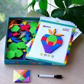 拼圖玩具 磁性幾何形狀拼圖拼拼樂七巧板邏輯思維兒童早教益智拼板3-5-7歲【全館九折】