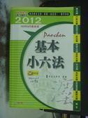 【書寶二手書T2/法律_GFU】2011基本小六法36/e_保成法學苑編