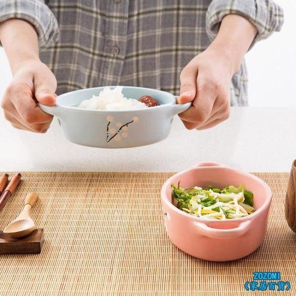 家居百貨 帶把雙耳陶瓷米飯碗家用面碗創意日式餐具吃飯碗湯碗沙拉碗【ZOZOMI】