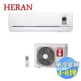 禾聯 HERAN R32白金旗艦型單冷變頻一對一分離式冷氣 HI-GP32 / HO-GP32