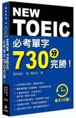 每天1分鐘NEW TOEIC 必考單字730分完勝!