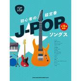 小叮噹的店-鋼琴譜 358977 初心者的超定番 J-POP 鋼琴譜