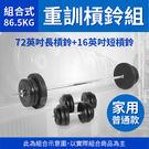 ☆ 自我全身多方面訓練,增強肌肉更結實 ☆ 桿子檔圈與主體一體成型,無脫落問題 ☆ 可隨意增減重量