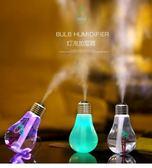 usb加濕器創意燈泡迷你空氣宿舍辦公室臥室家用桌面小型禮品【99狂歡8折購物節】