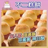【限宅配】不二糕餅 蛋黃酥|茶鳳凰|檸月酥 漢餅 中秋月餅 台中名產 代購 (購潮8)
