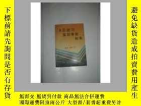 二手書博民逛書店AB團與富田事變始末罕見河南人民出版社20457 戴向青 羅惠蘭