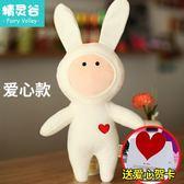 優惠兩天-不二兔子公仔安東尼不二兔玩偶錄音娃娃生日交換禮物兔子毛絨玩具女生【好康八九折】
