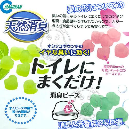 【zoo寵物商城】 日本《Marukan》小動物用消臭粒子(多種香味)-200g