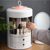桌面家用大容量置物架旋轉化妝品收納盒防塵【雲木雜貨】