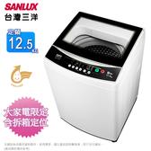 SANLUX台灣三洋媽媽樂12.5kg單槽洗衣機 ASW-125MA~含拆箱定位