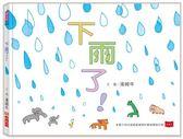 下雨了!(2018新版)