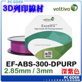 ☆pcgoex 軒揚☆  伏特窩 Voltivo ExcelFil PLA 3D列印線材 深紫色 EF-ABS-300-DPURP