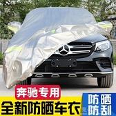 車罩-奔馳GLC260 GLA200 GLE300越野SUV專用車衣車罩防曬防雨 隔熱車套
