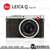 LEICA Q 銀色版 (Typ 116) 全片幅類單眼 28mm f/1.7 定焦鏡頭 德國製【公司貨 保固兩年】
