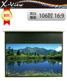 ☆X-VIEW☆ 投影布幕 高級 席白幕面 106吋 16:9 高速靜音馬達 上黑90CM 遙控線控 六角白殼 AWB-1061690SLX