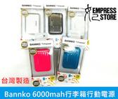 【妃航】台灣製造 Bannko AP16 6000mah 行李箱 2.1A 雙輸出 雙USB 行動電源 移動電源