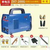 東成200 250電焊機220v 380v兩用全自動家用小型銅芯直流工業焊機 薇薇MKS