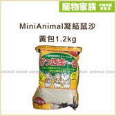 寵物家族-MiniAnimal凝結鼠沙(黃包)1.2kg
