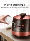 壓力鍋電壓力鍋家用智慧5L高壓飯煲12345人6-8LX交換禮物