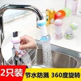 家用可旋轉水龍頭防濺花灑過濾器過濾嘴自來水延長器節水器濾水器【 出貨】