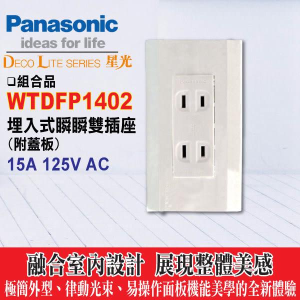 Panasonic《國際牌》星光系列 WTDFP1402 雙插座附蓋板【2插座含蓋板 WTDFP1402】