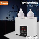 暖奶器 暖奶器二合一恒溫智慧嬰兒保溫奶瓶熱奶加熱器 【全館9折】 JD