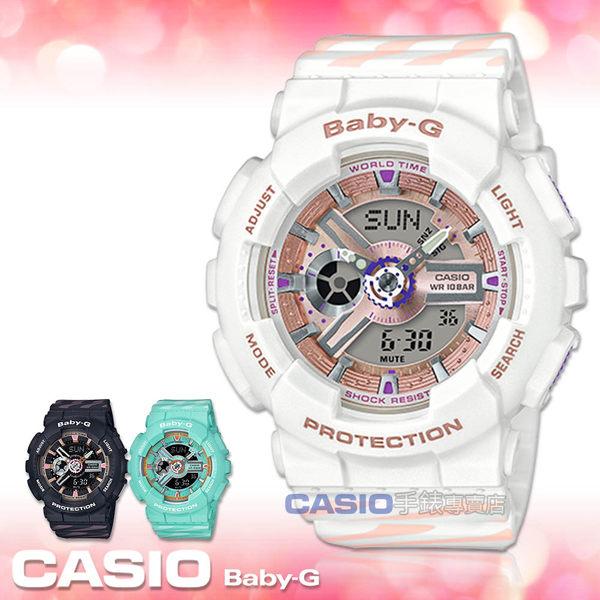 CASIO 卡西歐 手錶專賣店 國隆 BABY-G BA-110CH-7A 雙顯女錶 樹脂錶帶 玫瑰金錶面 防水100米 BA-110CH