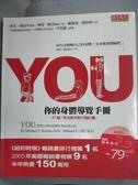 【書寶二手書T1/養生_YCR】You-你的身體導覽手冊_麥克‧羅意升