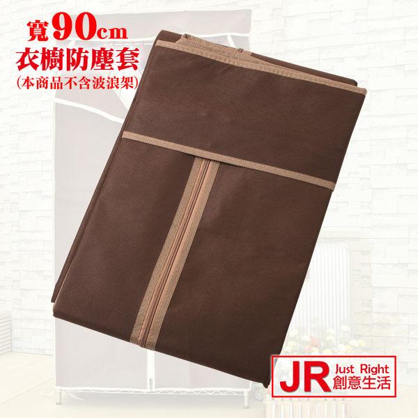 【JR創意生活】加厚款 咖啡色 衣櫥專用布套 90*45*180cm 不織布 衣櫥防塵套(只有布套)