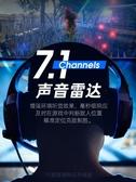 耳罩式耳機電腦電競耳機頭戴式遊戲7.1聲道絕地求生吃雞聽聲辯位 熱賣單品