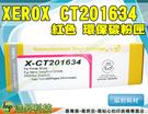 FUJI XEROX CT201634 紅色 環保碳粉匣  適用CP305/CM305