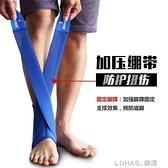 護踝男女腳腕關節護具固定扭傷防護腳裸運動專業籃球護腳踝 樂活生活館