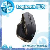 Logitech 羅技 MX MASTER 無線滑鼠-科技黑