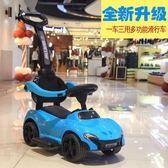 學步車 兒童扭扭車帶音樂溜溜車1-3歲寶寶滑行車四輪手推助步車學步童車  蘇荷精品女裝 IGO