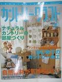 【書寶二手書T2/設計_DGZ】別冊-我的房間_42期_日文