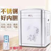 台式飲水機冰熱制冷熱款家用宿舍迷你小型節能小功率冰溫熱開水機 YDL