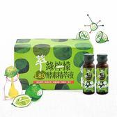達觀 萃綠檸檬L80酵素精萃液 20mlx12支/盒(新包裝)