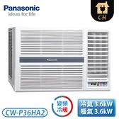[Panasonic 國際牌]5-7坪 R32變頻冷暖窗型系列-右吹 CW-P36HA2