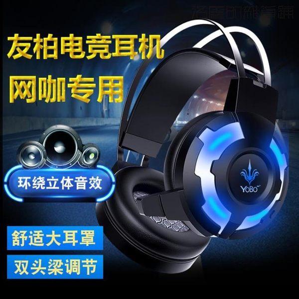 【618好康又一發】電腦耳機頭戴式帶麥克風話筒