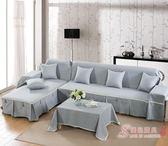 沙發罩全蓋全包沙發墊布藝組合沙發巾全蓋布四季防滑棉麻沙發套 全館85折