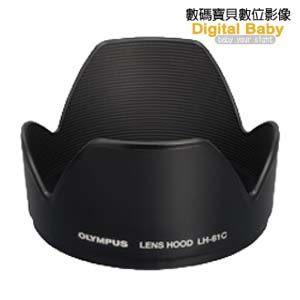 Olympus LH-61C 原廠遮光罩 適用於14-150mm 鏡頭 元佑公司貨 LH61C