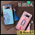 【萌萌噠】三星 Galaxy Note10+ Note9 Note8 網紅宮廷流蘇中國風系列 靛藍花鳥 全包軟殼手機殼 附流蘇