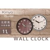 □KINYO 耐嘉 CL-156 北歐風木紋掛鐘 11吋 時鐘 靜音時鐘 壁掛鐘 壁鐘 吊鐘 圓形鐘 簡約 辦公室 客廳