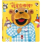 小熊的蜂蜜在哪裡? 晚安故事互動手偶繪本