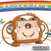ipad保護套 蘋果新款ipad保護套mini4兒童mini2皮套air2軟硅膠9.7寸Pro平板電腦外殼子