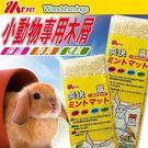 【 培菓平價寵物網 】Ms.PET》小動物專用木屑15L*1包 (原味)