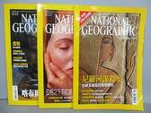 【書寶二手書T1/雜誌期刊_PFJ】國家地理雜誌_2002/10~12月間_共3本合售_尼羅河謀殺案等