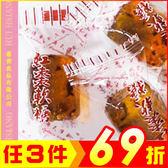 紅棗軟糖200g~果肉添加【AK07051】古早味 團購點心  99愛買