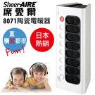 SheerAIRE 席愛爾 陶瓷電暖器(8071) 四道安全控制裝置  橫/直立放置皆可  出風面廣  體積小巧